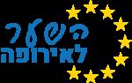 השער לאירופה